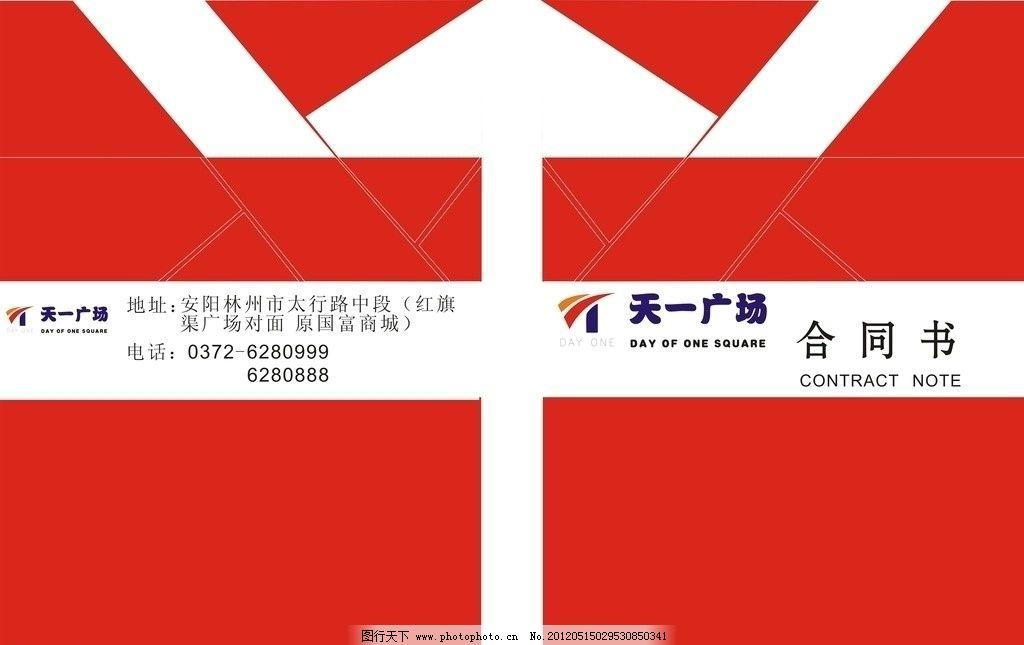 vi合同书规范格式_合同书 红色 logo 合同 画册 vi 设计 矢量 cdr