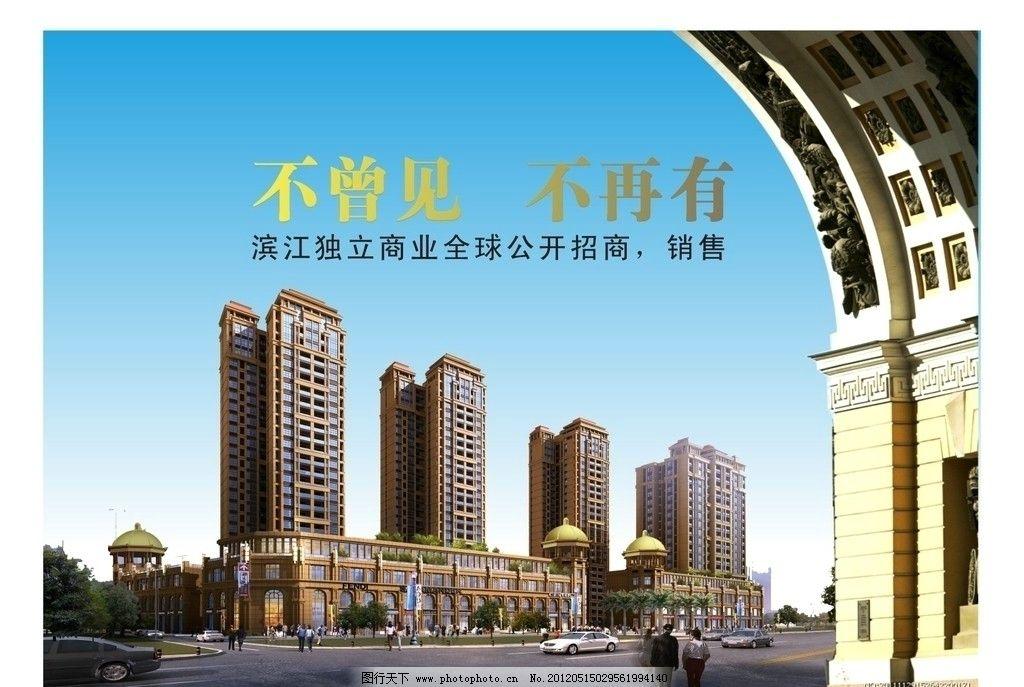 房地产 现代建筑 欧式风格 楼房 户外 房产喷绘 宣传海报 户外广告