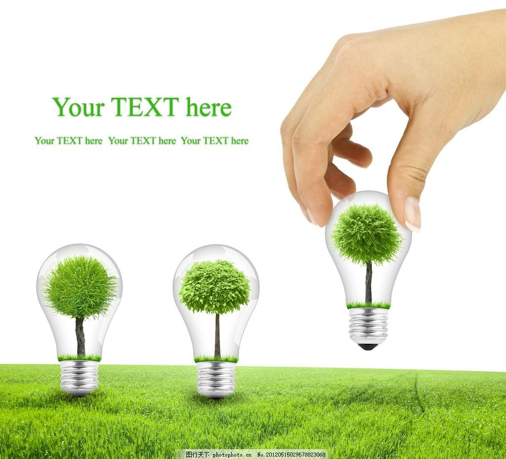 绿草 大自然 图片素材 设计 绿色家园 绿色环保 创意广告 家园 公益