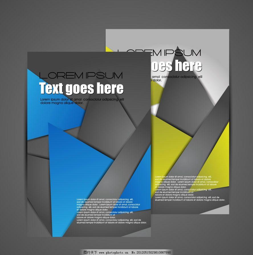 叠纸企业画册封面设计 叠纸 企业 画册      设计 vi 动感 折纸 绚丽