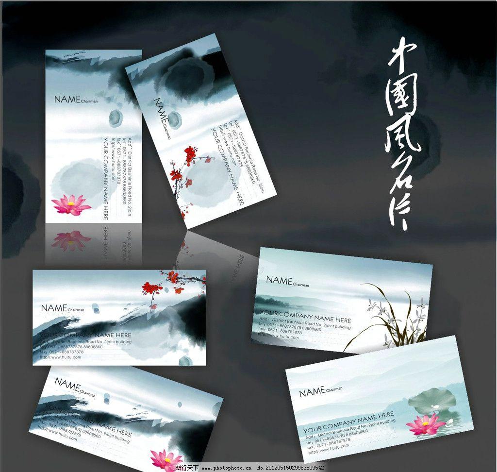 中国风名片图片_名片卡片_广告设计_图行天下图库