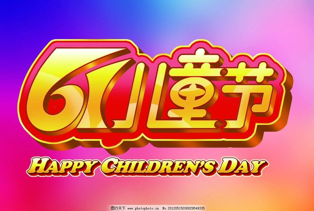 儿童节 六一儿童节 快乐六一 儿童节艺术字 时尚背景 海报设计 广告设