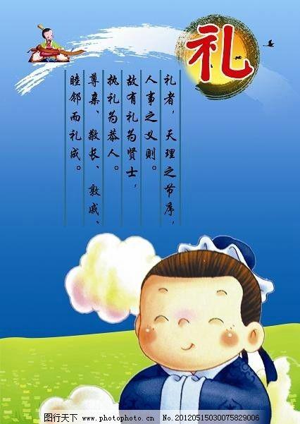 国学幼儿园 展板 仁义礼智信 弟子规 国学经典 孔子 德育 海报设计