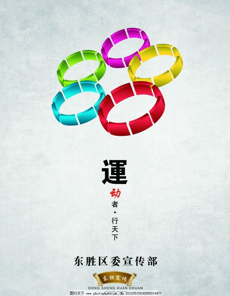 奥运五环 海报图片