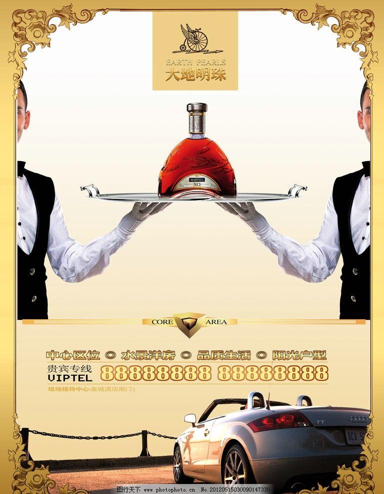 酒店海报 地产海报 房地产广告