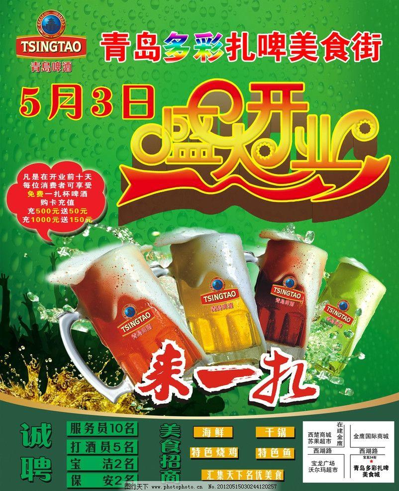 青岛扎啤开业宣传单图片