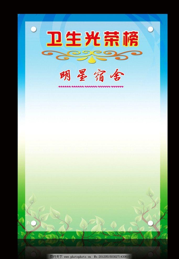 卫生光荣榜 光荣榜 展板 版面 版面设计 按钮 花纹 绿叶 叶子 宿舍