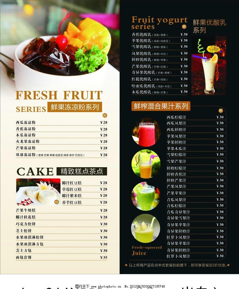 西餐厅饮品菜单图片_菜单菜谱_广告设计_图行天下图库