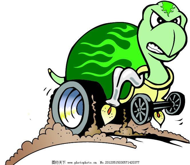 卡通乌龟 卡通 乌龟 龟 卡通设计 广告设计 矢量 ai