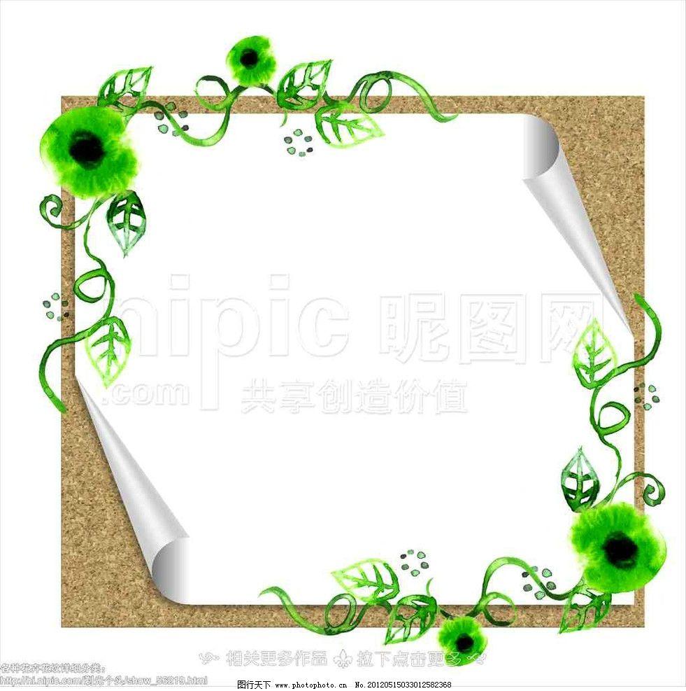 可爱花边边框手绘