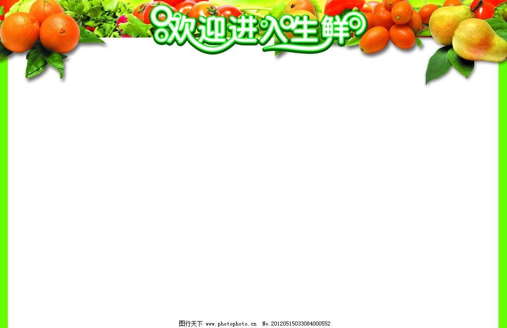 水果 蔬菜 生鲜图片