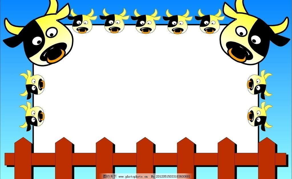 卡通动物边框图片