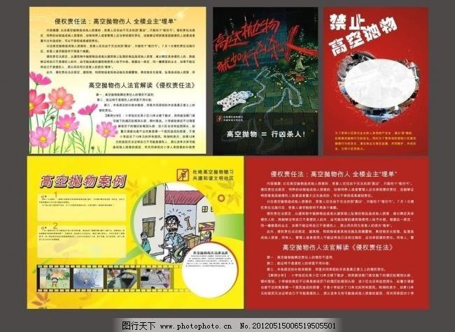 公益宣传 广告设计 海报设计