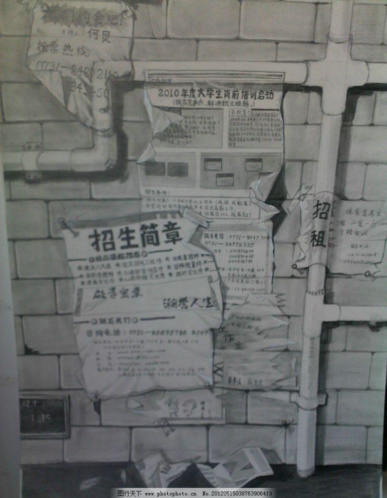 设计素描静物 广告墙 水管 学生设计素描作业 美术绘画 摄影