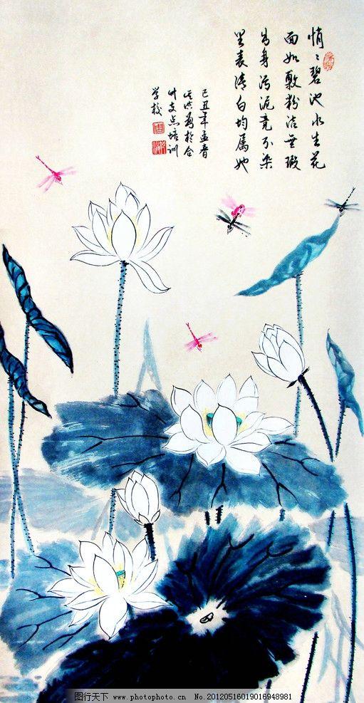 荷花蜻蜓 美术 中国画 水墨画 荷花画 荷花 红蜻蜓 国画艺术 国画集69