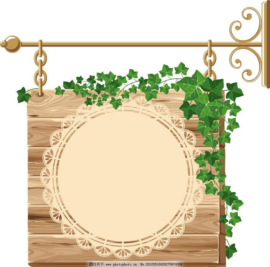 欧式花纹 木纹木板绿叶吊牌图片