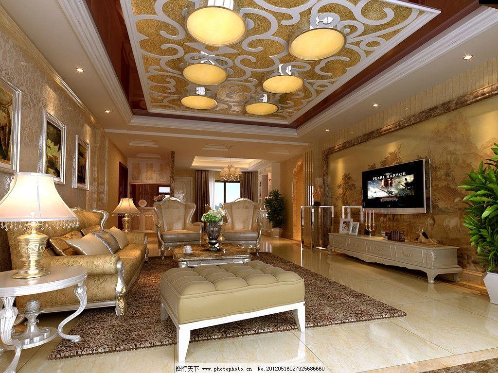 套房客厅设计 欧式客厅设计 欧式家具 欧式天花造型 套房欧式客厅设计