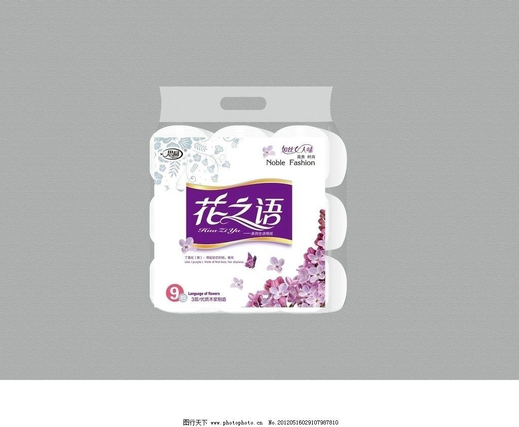卫生纸包装 丁香花 蝴蝶 花纹 花之语 卫生纸包装设计 包装设计 广告