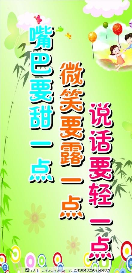 幼儿园标语 幼儿园墙画 花 草坪 云朵 幼儿园 卡通画 竹子 太阳 背景