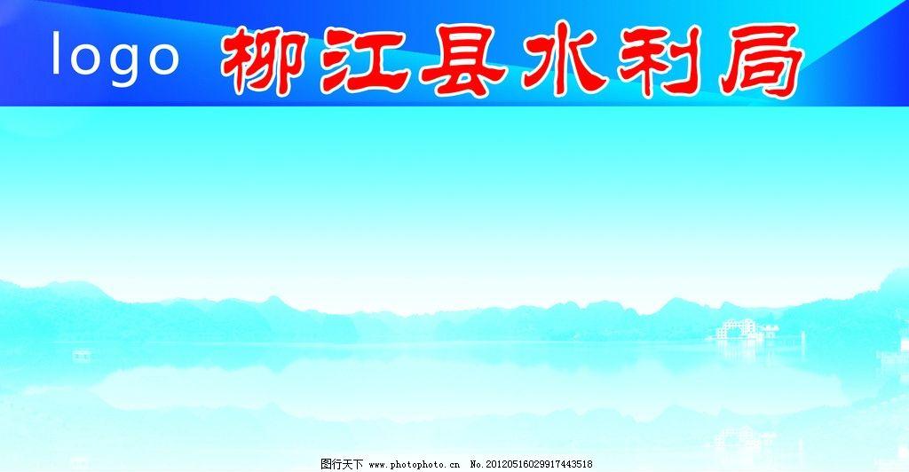 水利局桌牌 台签模板 青山 名片卡片 广告设计模板 源文件 400dpi psd