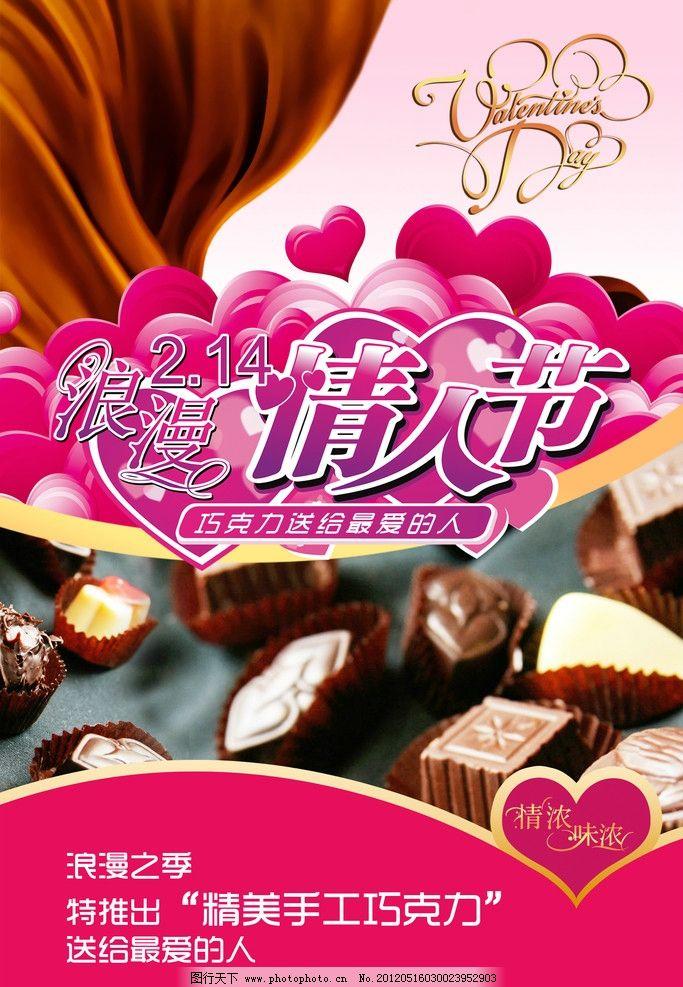 情人节巧克力 情人节 巧克力 粉色 爱心 海报 美食 紫色 大气 海报
