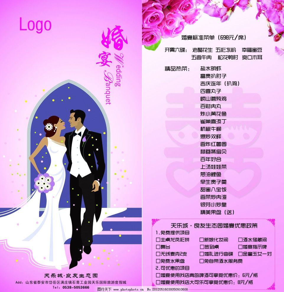 婚宴菜单 婚礼海报 花纹 线条 花束 海报设计 广告设计模板 源文件