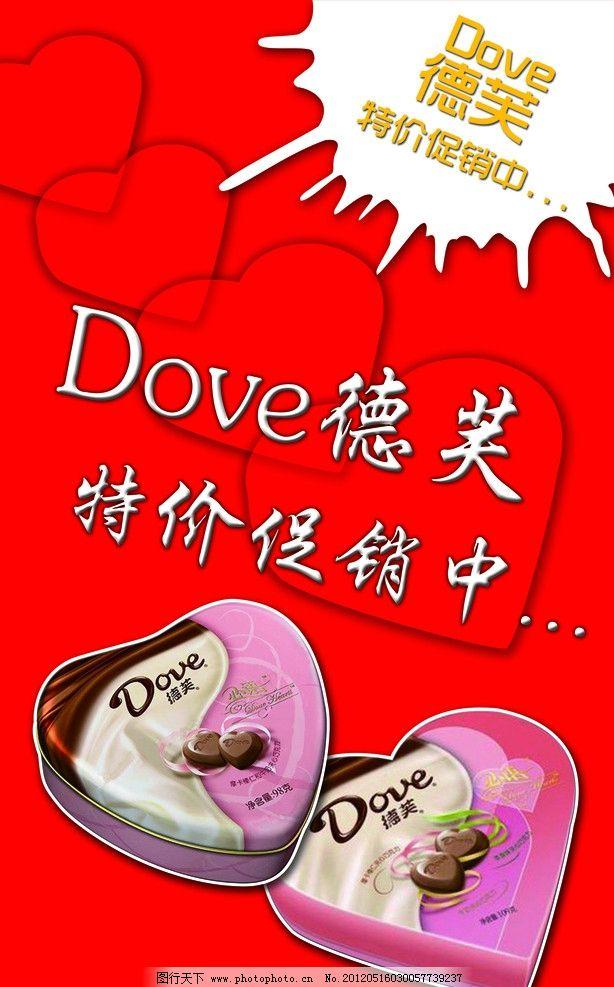 德芙巧克力 文字 背景 心形 海报设计 广告设计模板 源文件