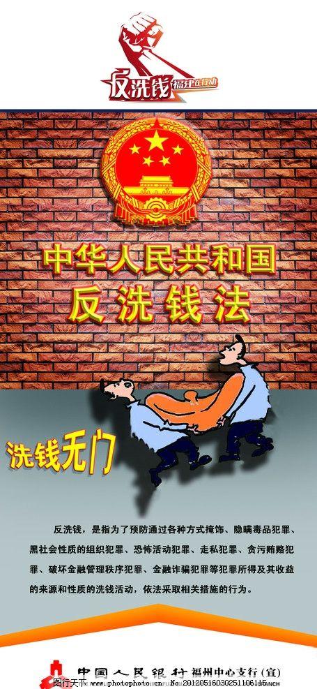 银行海报 商业海报 银行业海报 反洗钱活动 活动海报 x展架 易拉宝