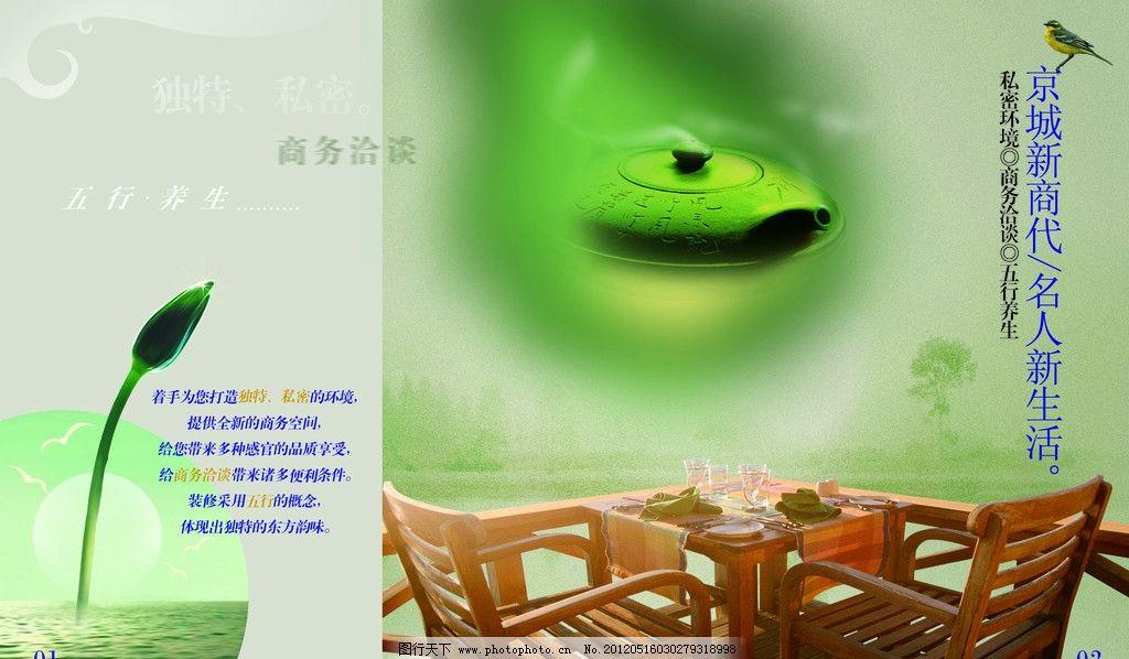 品茶海报 品茶 海报 绿色 茶壶 椅子 展板模板 广告设计模板 源文件