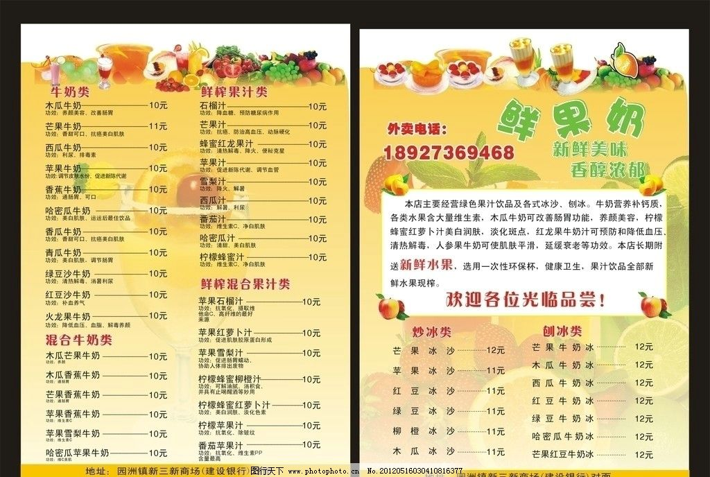 水果菜单 果汁 饮料 菜单 水果 菜单菜谱 广告设计 矢量 cdr