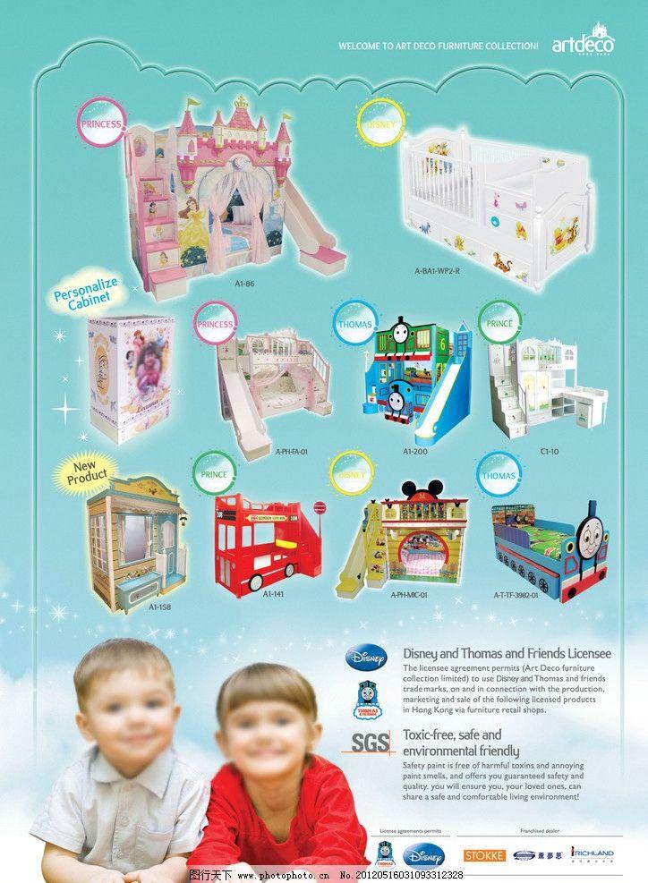 小孩玩具图片_其他_广告设计_图行天下图库