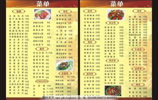 美食菜单 煲仔饭 菜单菜谱 菜牌 菜牌设计 餐饮菜单 炒饭 盖浇饭