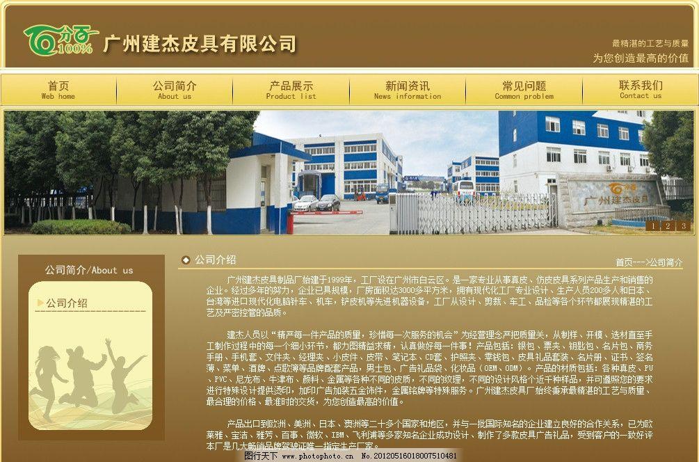 皮具网站          网站内页 内页模板 网页设计 中文模版 网页模板
