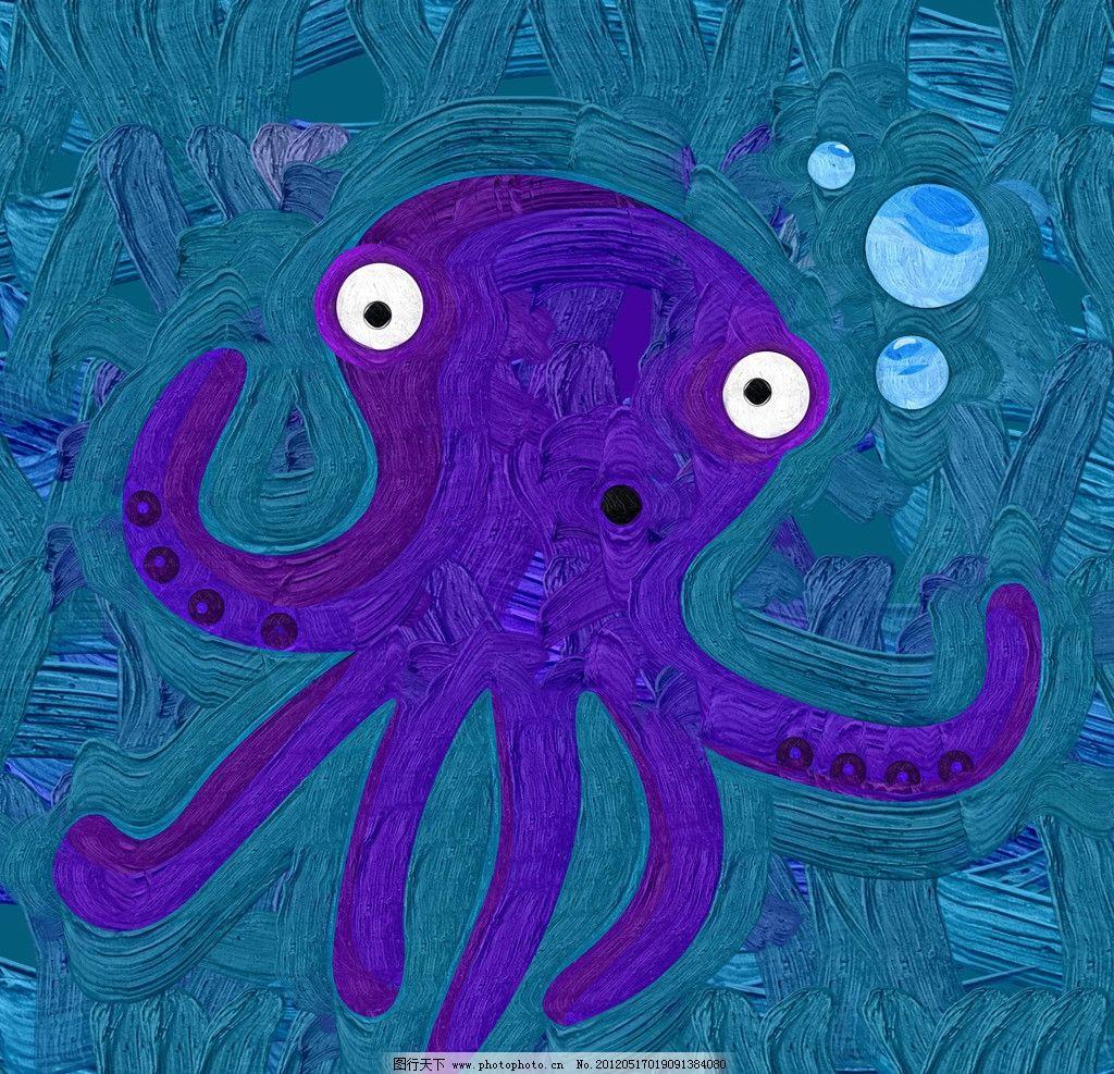 章鱼 绘本 手绘 艺术 油画 趣味 绘画 插图 装饰画 无框画 动物 绘画