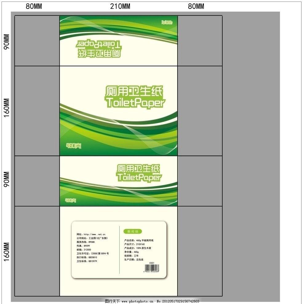 抽纸纸巾包装 平面图 抽纸 纸巾 包装设计      印刷平面图 绿色 卫生