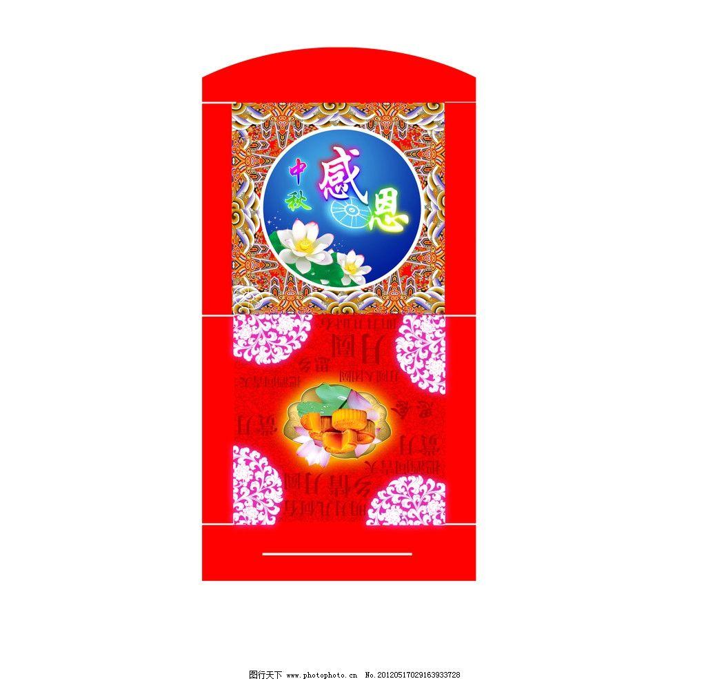 中秋cd封面 古典花纹 边框 画框 包装设计 广告设计模板 源文件