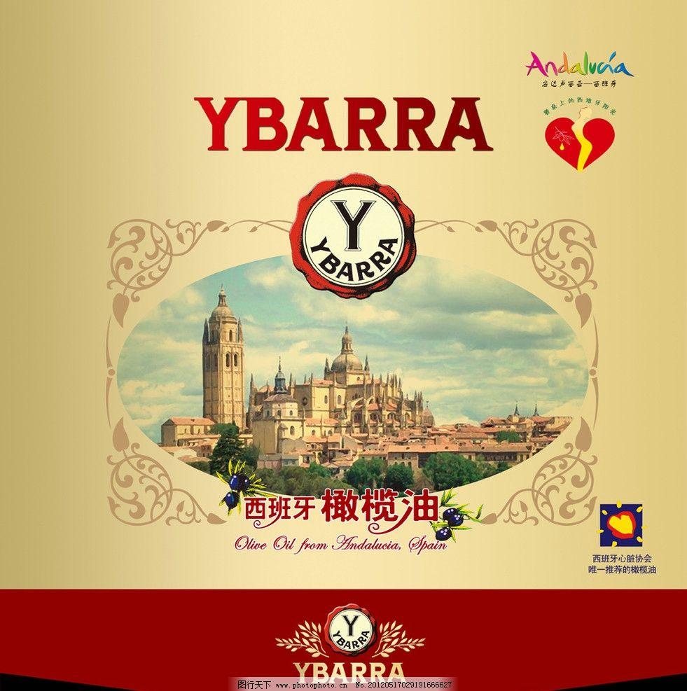 色拉油包装 色拉油 包装 金色 欧式 欧洲 红色 古典 包装设计 广告