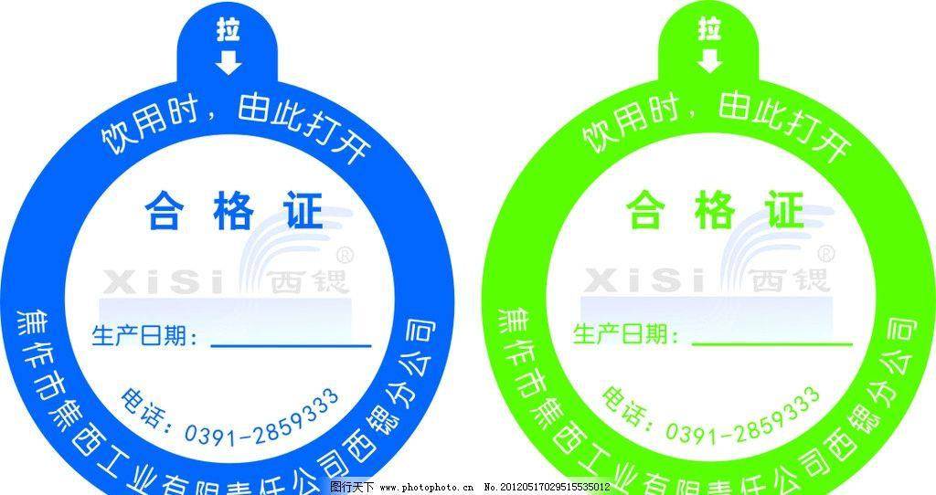 桶标桶盖标 桶盖 桶盖标 西锶 不干胶 广告设计 矢量 cdr