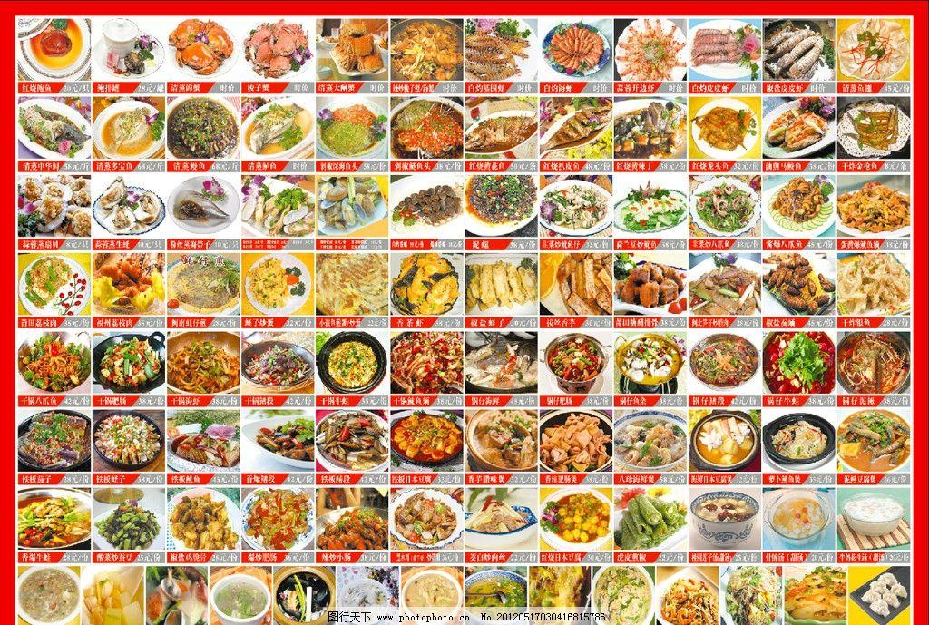豫菜 东北菜