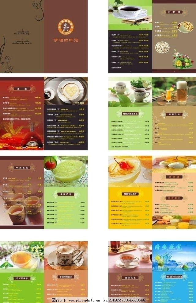 咖啡馆菜单 水吧菜谱 冷饮店菜单 奶茶店菜单 菜单菜谱 广告设计 矢量