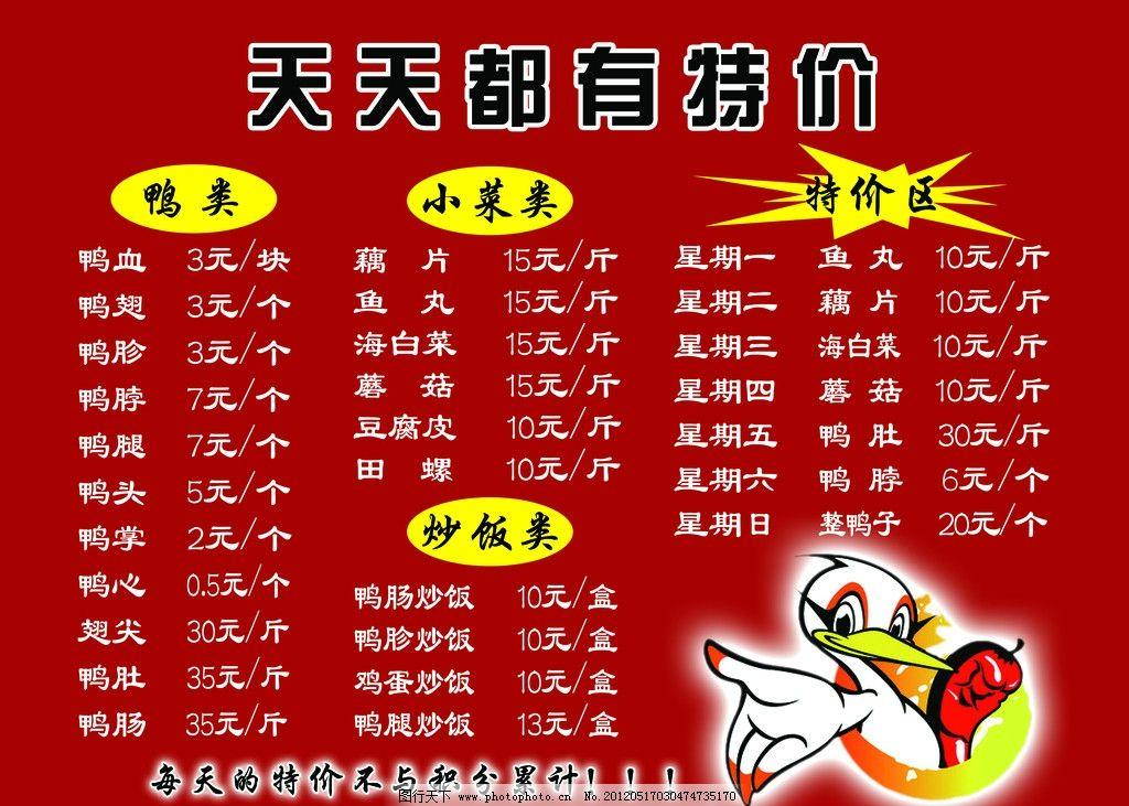 鸭脖王价目表 天天特价 鸭子 广告设计模板 源文件