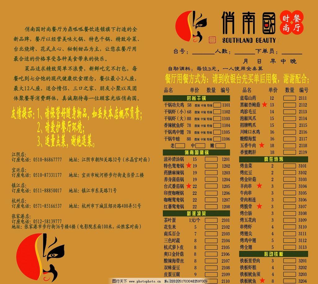 火锅店菜谱设计 火锅店 菜谱设计 菜单 点菜单 价目表 菜单菜谱 广告