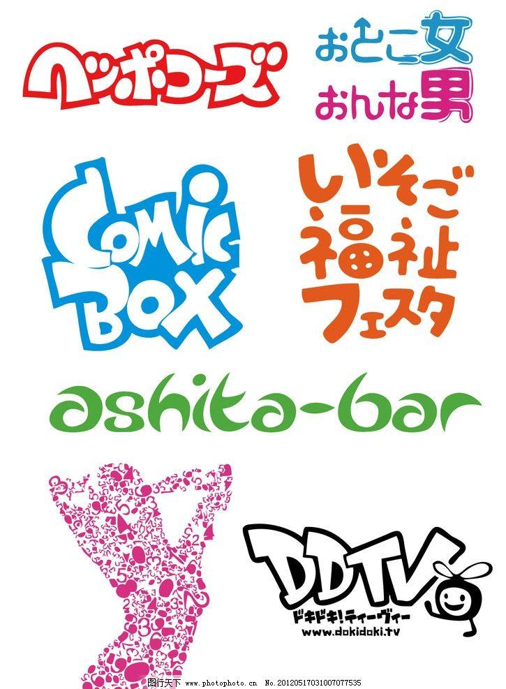 字体设计 字体      logo设计 设计 矢量设计 矢量 英文 日文 数字 中