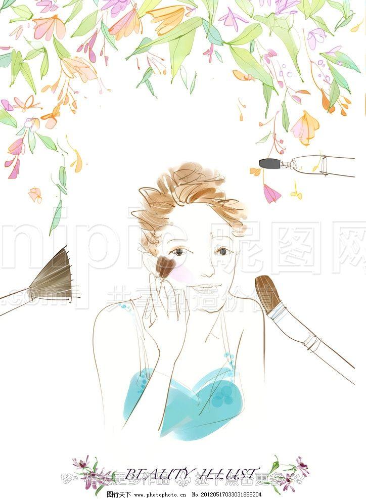 手绘女孩 化妆 化妆品