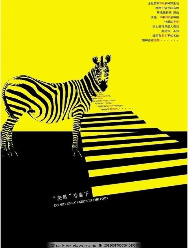 环境保护公益广告 斑马 斑马线 保护动物 保护环境 广告设计模板