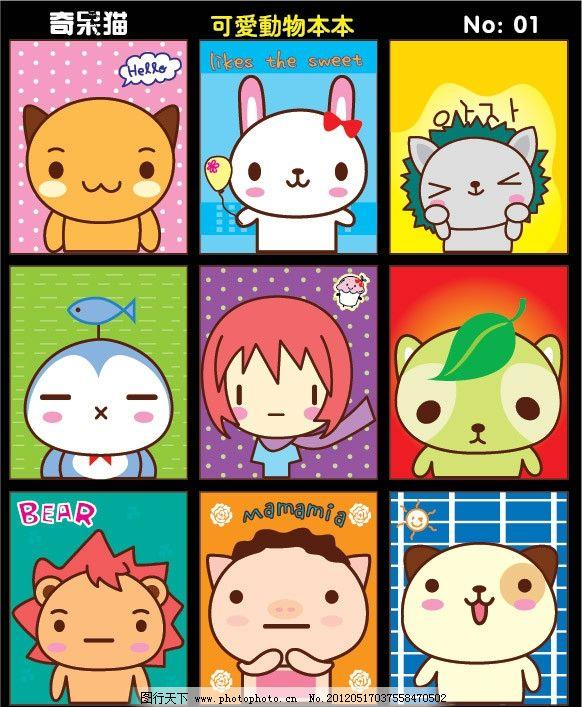 笔记本设计 笔记本封面设计 本了设计 本子封面设计 熊 卡通动物 日韩