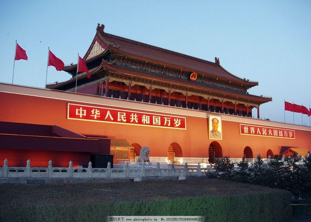 夜幕下的北京天安门 北京天安门 五星红旗 建筑摄影 建筑园林 摄影