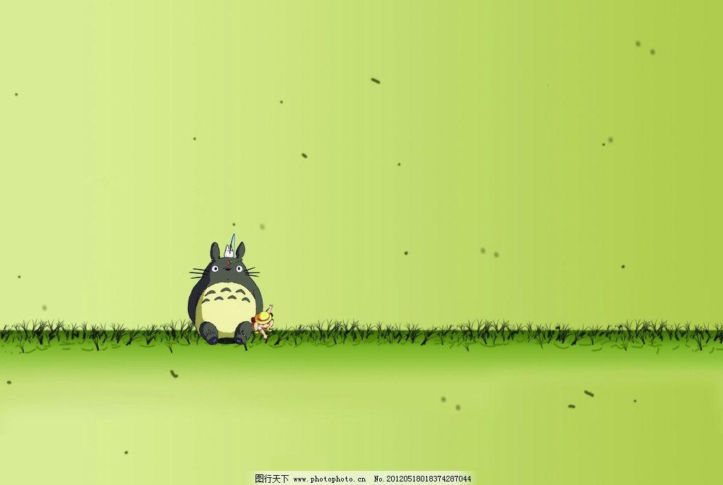 龙猫 宫崎骏 动漫 动画 风景 动漫人物 动漫动画 设计 300dpi jpg