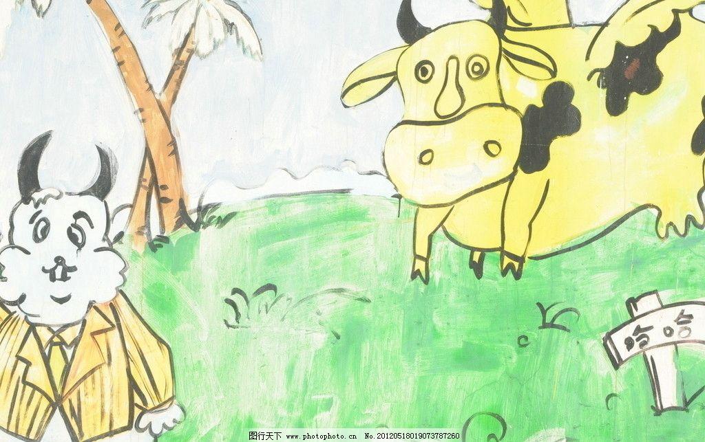 奶牛 卡通 彩绘 墙面 绘画书法 文化艺术 设计 300dpi jpg