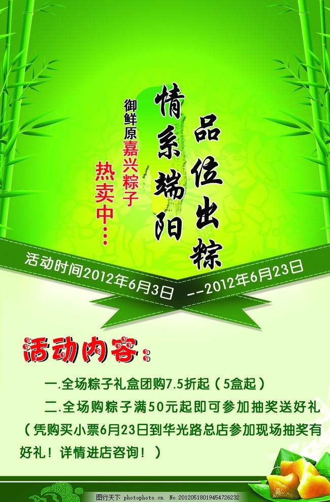 端午节海报 端午节 端午粽 粽子 竹子 花边 底纹 绶带 字体 文字 节日